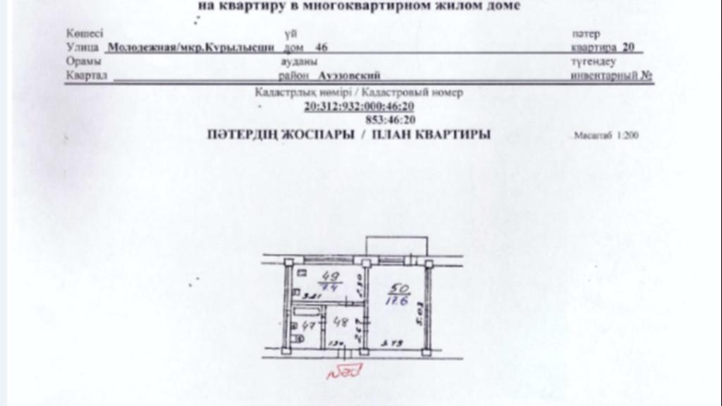 Алматы, р-н Алатау, мкр. Курылысшы, ул. Кокорай, д. 46, кв. 20