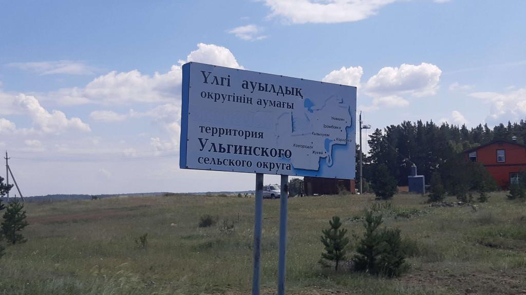 Акмолинская обл, РК, Акмолинская область, Енбекшильдерский район, Ульгинский сельский округ