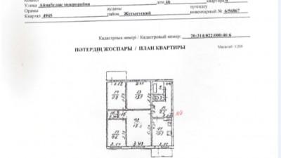 Алматы, р-н Жетысу, мкр. Айнабулак, д. 46, кв. 6