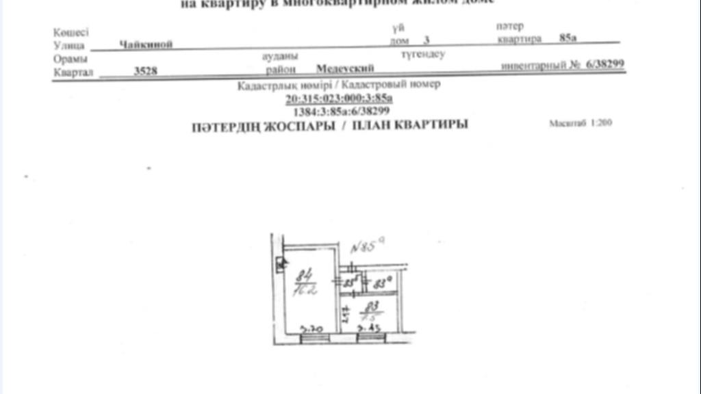 Алматы, р-н Медеу, ул. Чайкиной, д. 3, кв. 85а