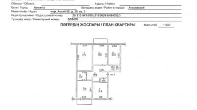 Алматы, р-н Ауэзов, мкр. Аксай-3б, дом 29, кв. 3
