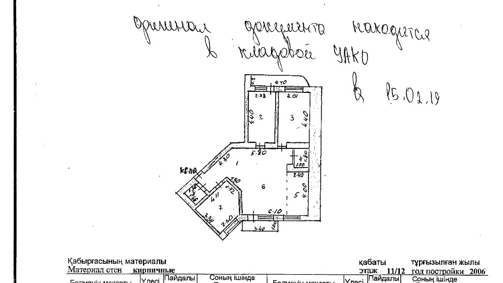 Нур-Султан, р-н Сарыарка, ул. Степана Кубрина, д.22/1, кв.110
