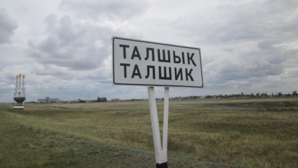 Северо-Казахстанская обл, РК, Северо-Казахтанская область, Акжарский район, Ленинградский и Талшикский сельские округы;