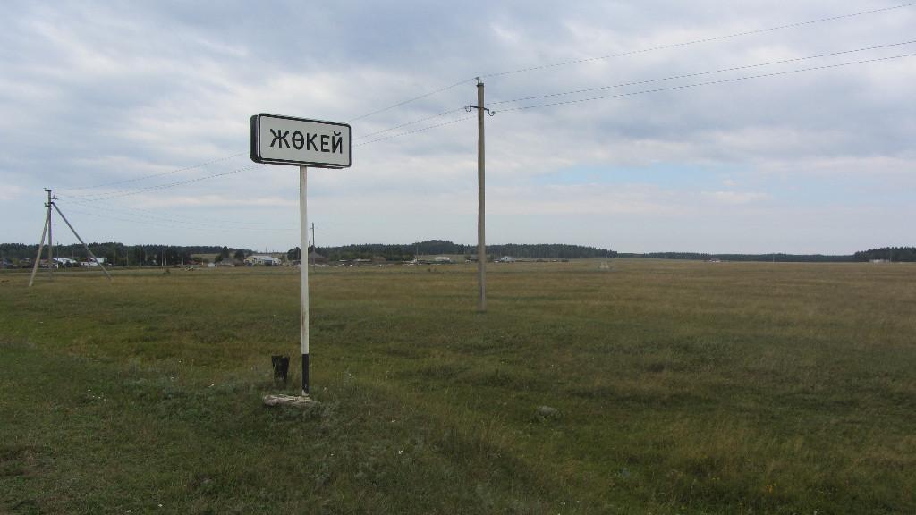 Акмолинская обл, РК, Акмолинская область, Енбекшильдерский район, Ульгинский сельский округ.