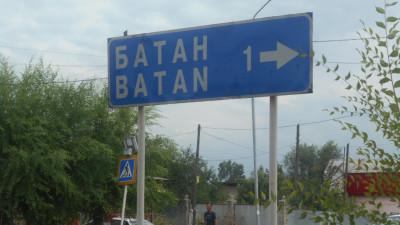 Алматинская обл, р-н Карасай, с. Батан, ул. Проектируемая, д. 36