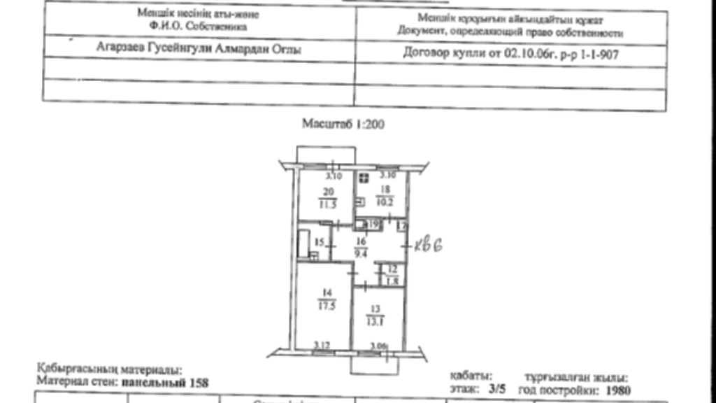 Алматы, р-н Ауэзов, мкр. Тастак-1, д. 24, кв. 6