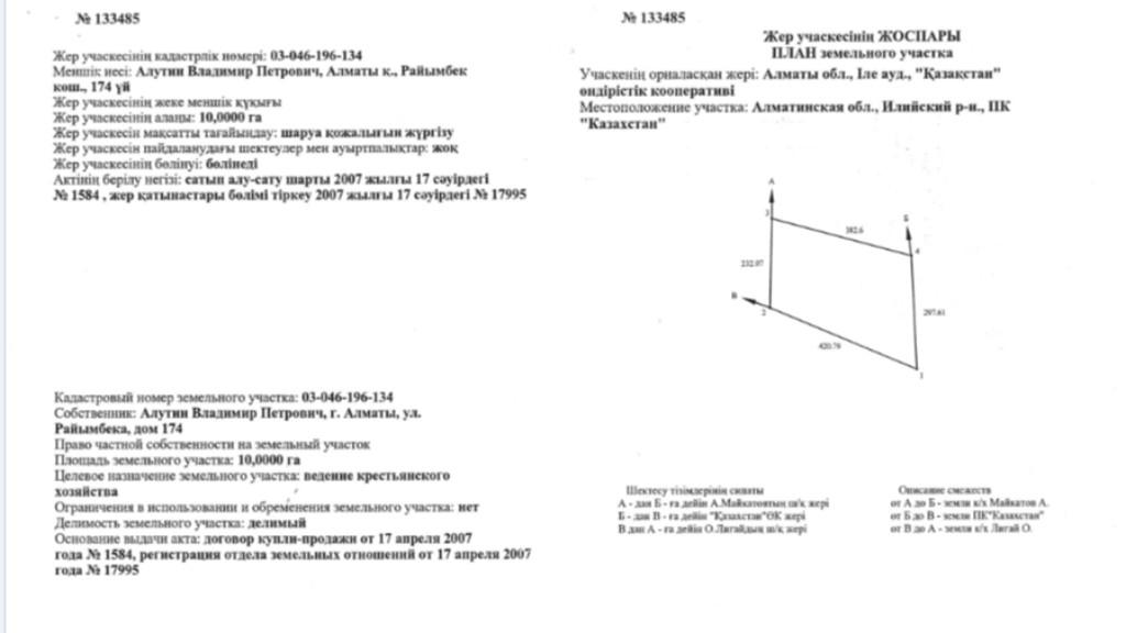 Алматинская обл, р-н Илий, с. Байсерке, уч. 134