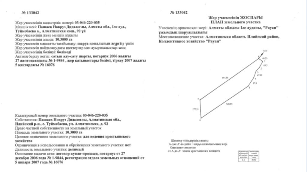 Алматинская обл, р-н Илий, с. Енбек, уч. 35