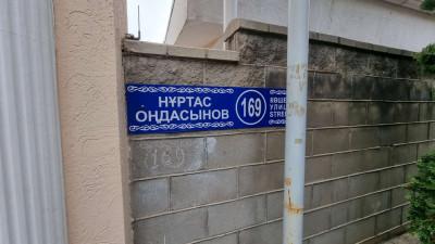 Алматы, р-н Медеу, ул.Ондасынова, д.169