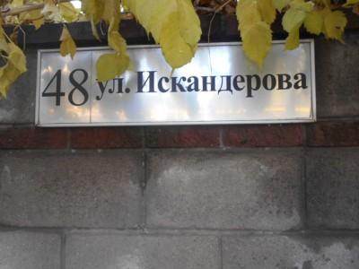 Алматы, р-н Медеу, ул. Искендерова, д. 48