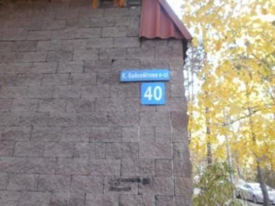 Алматы, р-н Бостандык, г.Алматы, ул. Байсеитова, д.40, кв. 39